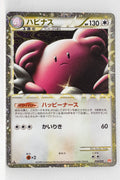 L1 Legend HeartGold 054/070 Blissey Prime 1st Edition Holo