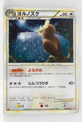 L1 Legend HeartGold 059/070 Noctowl 1st Edition Holo