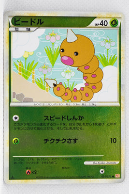 L1 Legend HeartGold 001/070 Weedle 1st Edition Reverse Holo