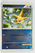 L1 Legend HeartGold 019/070 Staryu 1st Edition Reverse Holo