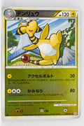 L1 Legend HeartGold 033/070 Ampharos 1st Edition Reverse Holo