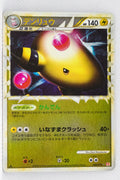 L1 Legend HeartGold 034/070 Ampharos 1st Edition Reverse Holo