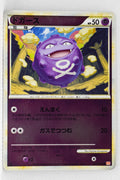 L1 Legend HeartGold 035/070 Koffing 1st Edition Reverse Holo