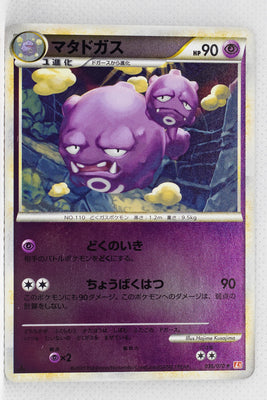 L1 Legend HeartGold 036/070 Weezing 1st Edition Reverse Holo