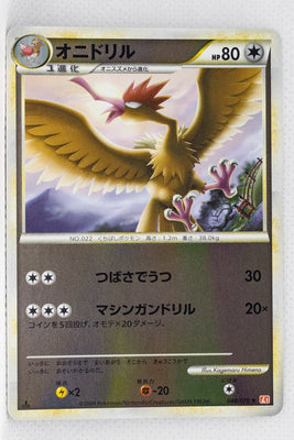 L1 Legend HeartGold 048/070 Fearow 1st Edition Reverse Holo