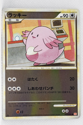 L1 Legend HeartGold 052/070 Chansey 1st Edition Reverse Holo