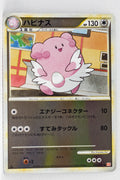 L1 Legend HeartGold 053/070 Blissey 1st Edition Reverse Holo