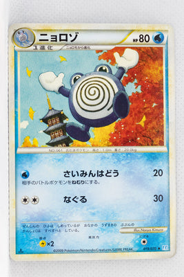 L1 Legend SoulSilver 019/070 Poliwhirl 1st Edition