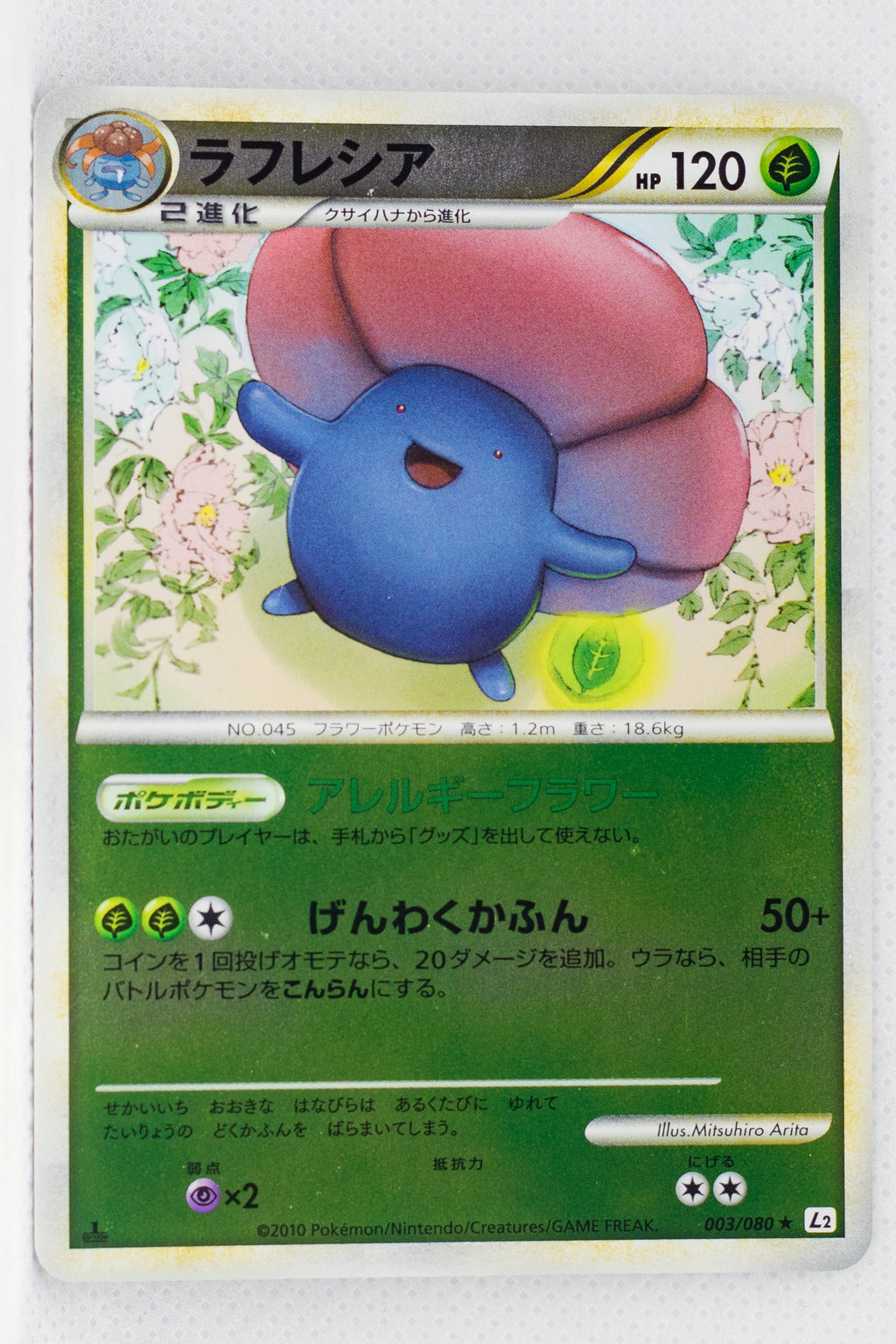 L2 Revived Legends 003/080 Vileplume 1st Edition Reverse Holo