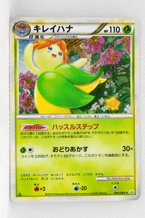 L2 Revived Legends 004/080 Bellossom 1st Edition Holo
