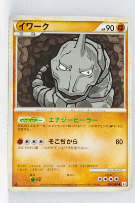 L2 Revived Legends 030/080 Onix 1st Edition