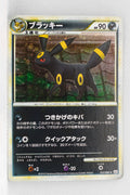L2 Revived Legends 037/080 Umbreon 1st Edition Holo