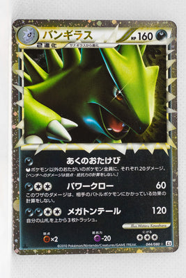 L2 Revived Legends 044/080 Tyranitar Prime 1st Edition Holo