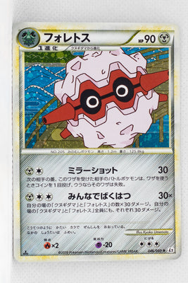 L2 Revived Legends 046/080 Forretress 1st Edition Holo