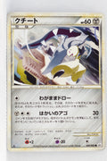 L2 Revived Legends 050/080 Mawile 1st Edition