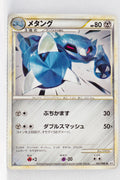 L2 Revived Legends 052/080 Metang 1st Edition