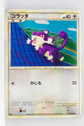 L2 Revived Legends 054/080 Rattata 1st Edition