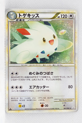 L2 Revived Legends 061/080 Togekiss 1st Edition Holo