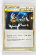 L2 Revived Legends 076/080 Team Rocket's Trickery 1st Edition
