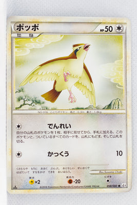 L3 Clash at Summit 058/080 Pidgey 1st Edition