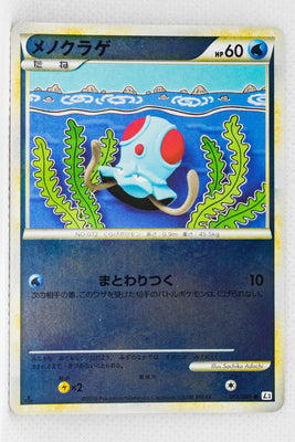 L3 Clash at Summit 017/080 Tentacool 1st Edition Reverse Holo