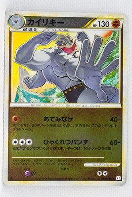 L3 Clash at Summit 044/080 Machamp 1st Edition Reverse Holo