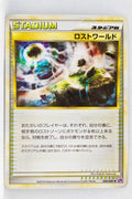 Legend Lost Link 040/040 Lost World