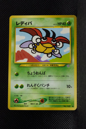 Neo 1 Ledyba 165 Common