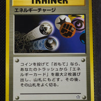 Neo 1 Trainer Energy Charge Rare