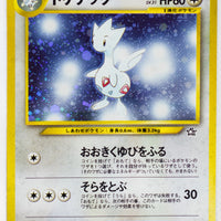 Neo 1 Togetic Holo