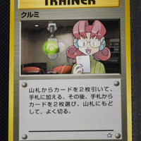 Neo 1 Trainer Mary Rare