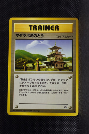 Neo 1 Trainer Sprout Tower Uncommon