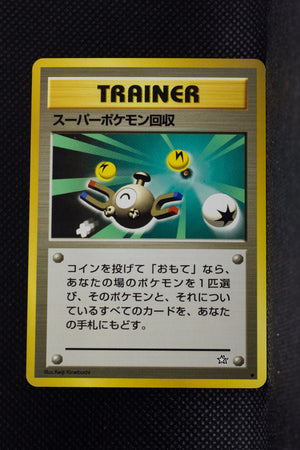 Neo 1 Trainer Super Scoop Up Uncommon