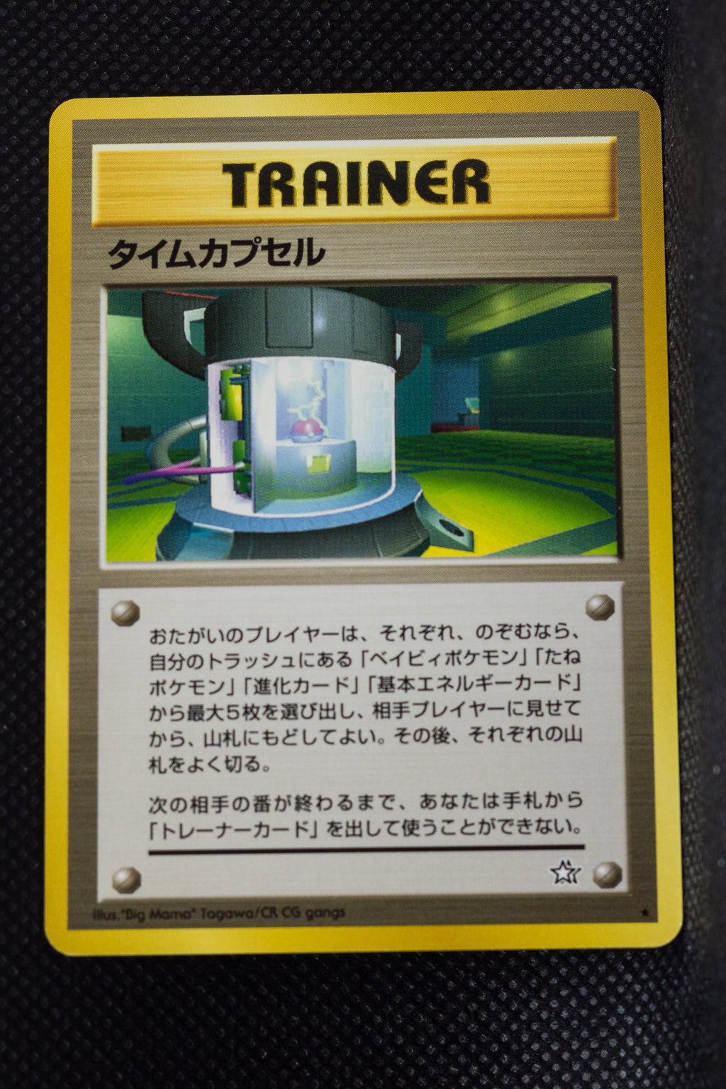 Neo 1 Trainer Time Capsule Rare