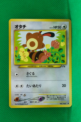 Neo 2 Sentret 161 Common
