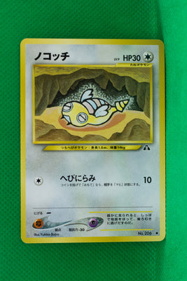 Neo 2 Dunsparce 206 Common