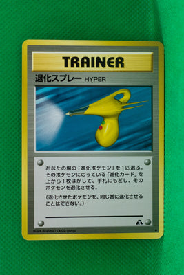 Neo 2 Trainer Hyper Devolution Spray Uncommon