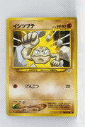 Neo 3 Geodude 074 Common