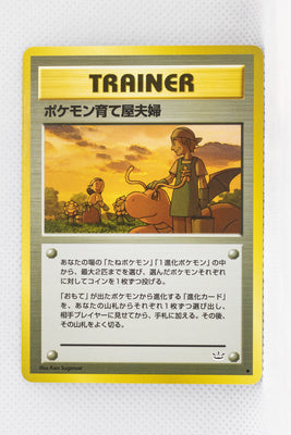 Neo 3 Trainer Pokémon Breeder Fields Uncommon