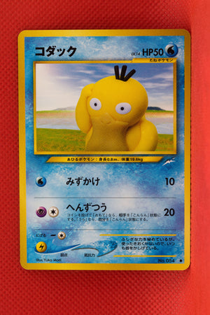 Neo 4 Psyduck 054 Common