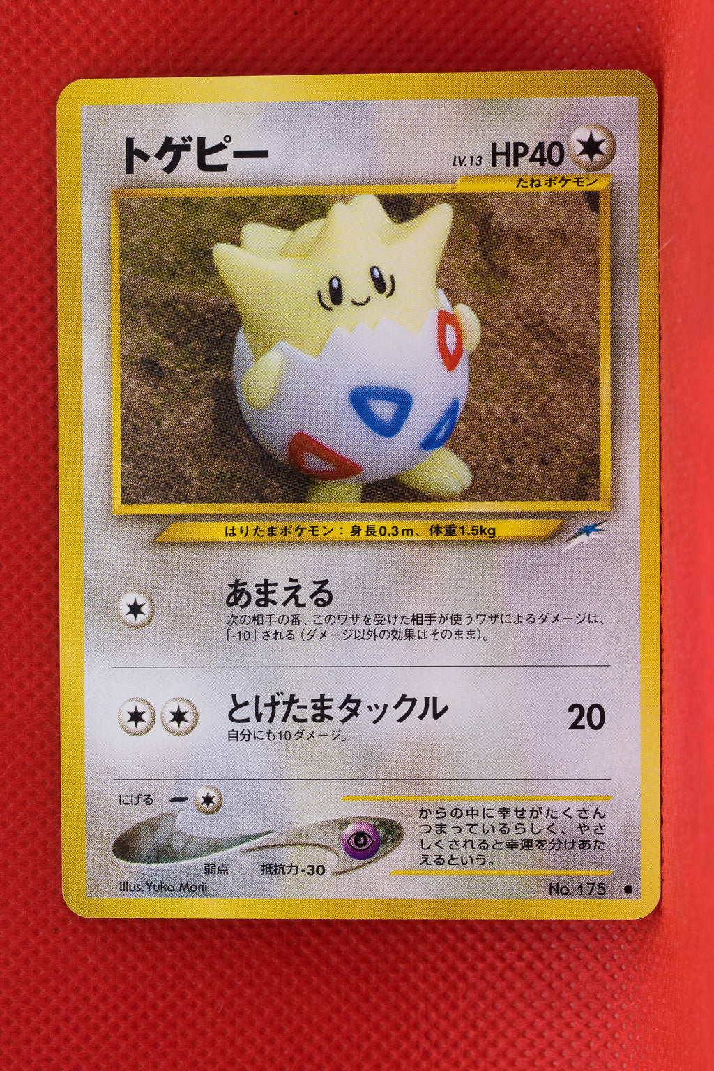 Neo 4 Togepi 175 Common