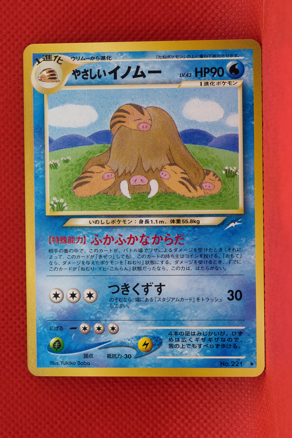 Neo 4 Light Piloswine 221 Rare