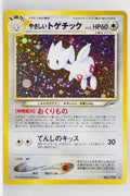 Neo 4 Light Togetic Holo