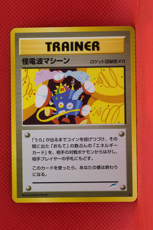 Neo 4 Trainer Thought Wave Machine Rare