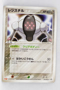 074/PCG-P Registeel Meiji Chocolate (June 2005)