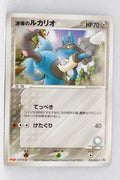 075/PCG-P Aura's Lucario Meiji Chocolate (June 2005)