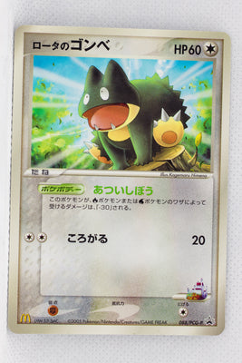 088/PCG-P Rota's Munchlax McDonald's Promotion (July 2005)