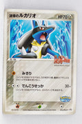 093/PCG-P Aura's Lucario PokéPark 2005: Walkthrough Adventure Card