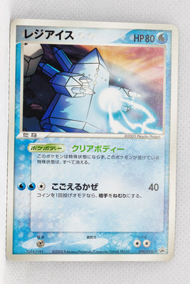 098/PCG-P Regice : Mew and the Wave Hero Lucario Theatrical Release