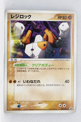 099/PCG-P Regirock : Mew and the Wave Hero Lucario Theatrical Release